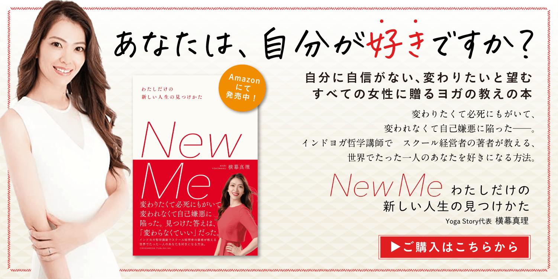new me banner ヨガ哲学【アヒンサー】とは? アンサヒーを日々の生活に活かす方法
