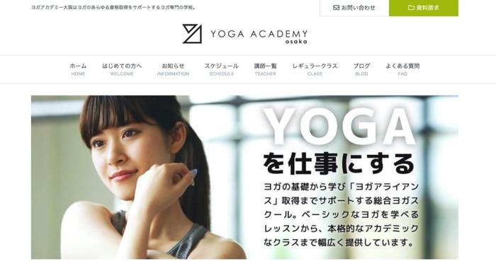 ヨガアカデミー大阪