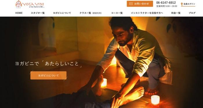 osaka yoga school 2 大阪でヨガRYT200の資格が取得できるスクール14選