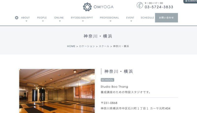 オームヨガ(OMYOGA)横浜