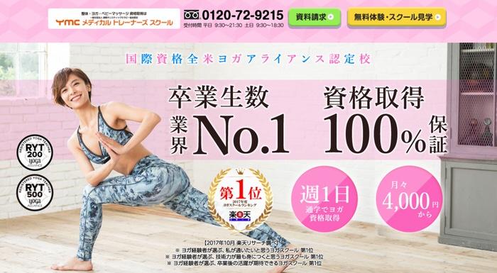 YMCメディカルトレーナーズスクール新宿校