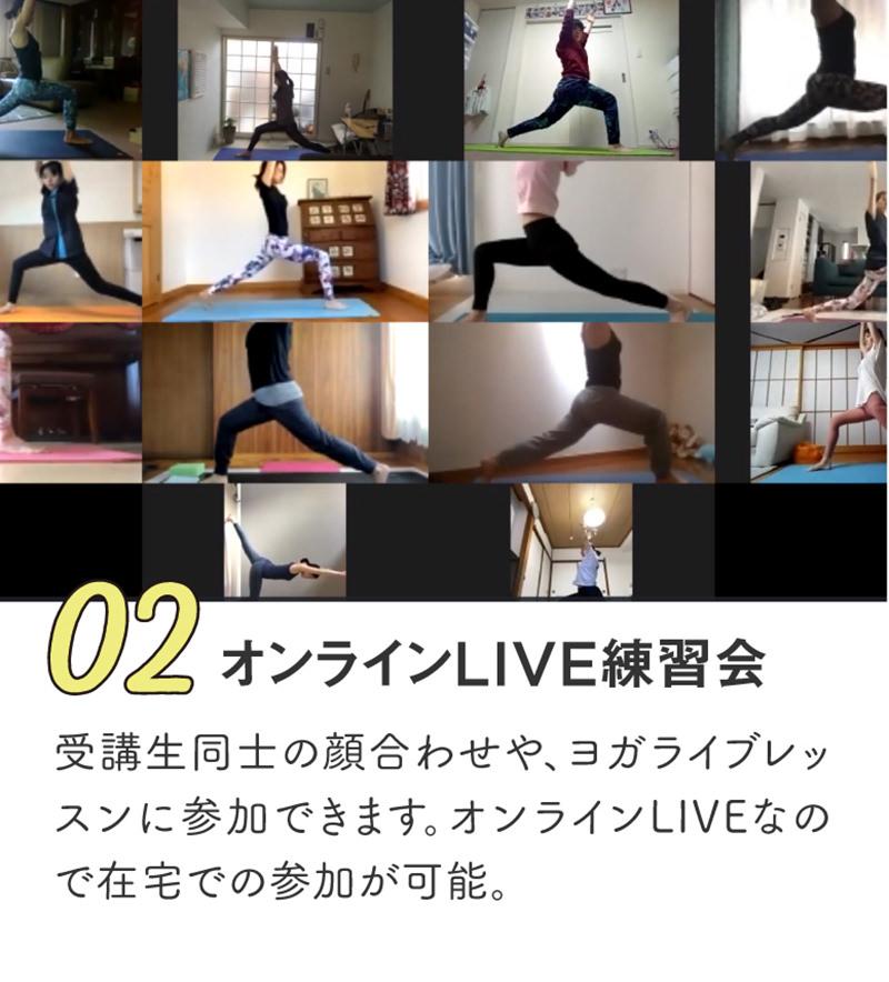 オンラインライブ練習会