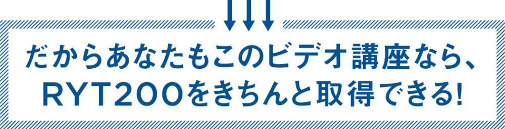 tokuten2 ヨガ資格RYT200は動画のみで取れる!おうちヨガ動画コース