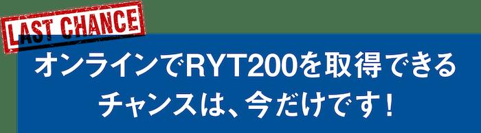 RYT200を取得