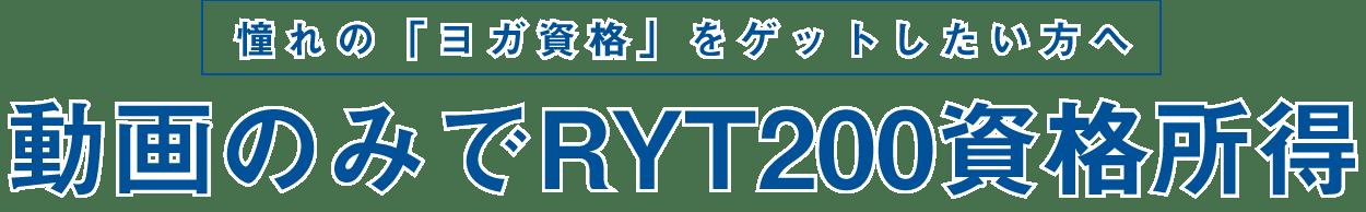lp video3 ヨガ資格RYT200は動画のみで取れる!おうちヨガ動画コース