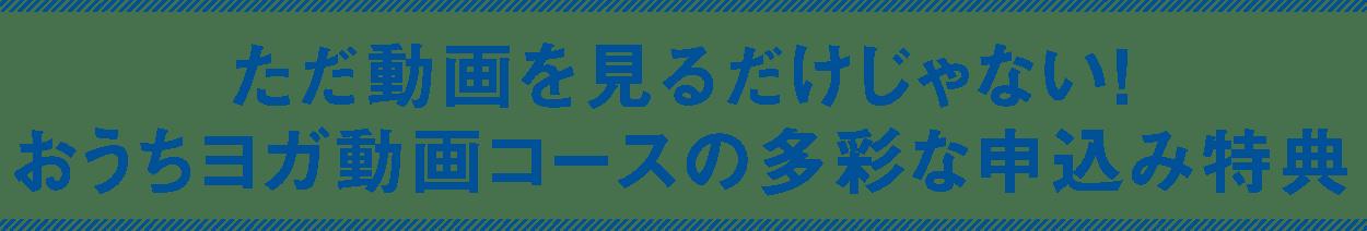 おうちヨガ動画コースの多彩な特典