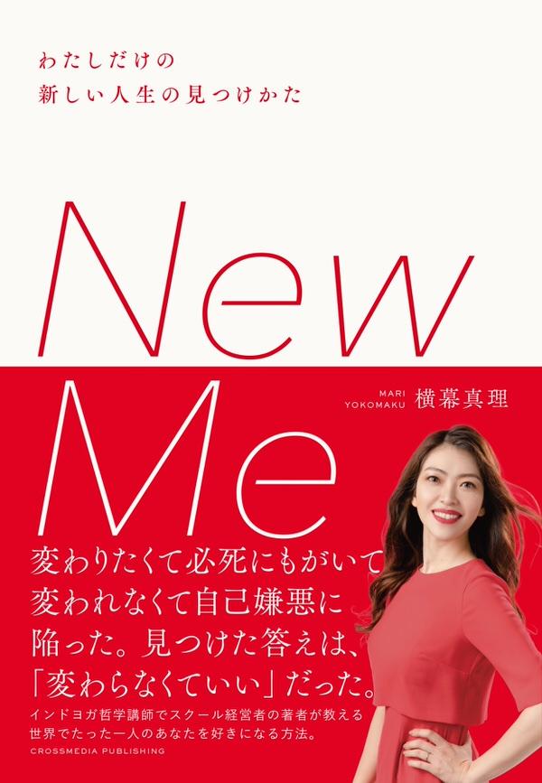 new-me-横幕真理 書籍