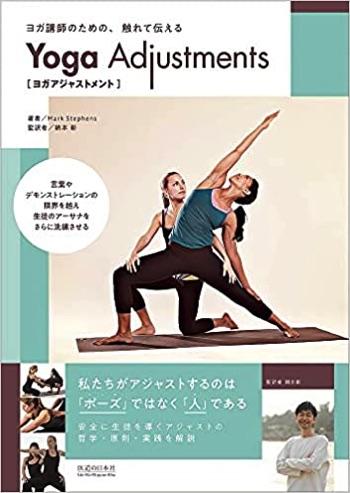 yoga books10 2021年おすすめヨガ本【31選】ヨガインストラクターに人気の必読書はこれ!