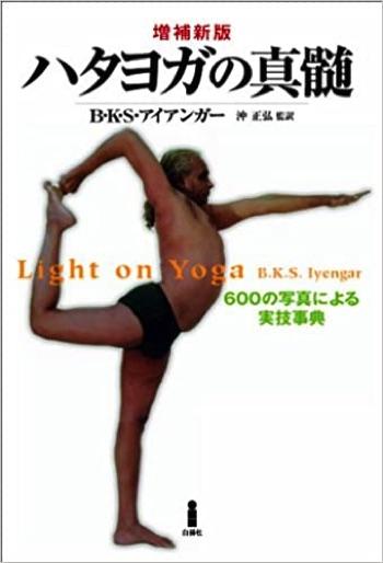 yoga books11 2021年おすすめヨガ本【31選】ヨガインストラクターに人気の必読書はこれ!