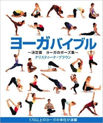 yoga books12 2021年おすすめヨガ本【31選】ヨガインストラクターに人気の必読書はこれ!