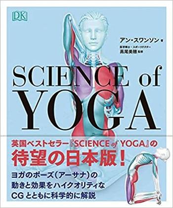 yoga books14 2021年おすすめヨガ本【31選】ヨガインストラクターに人気の必読書はこれ!