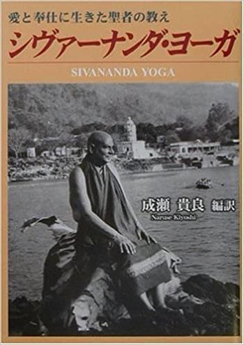 yoga books15 2021年おすすめヨガ本【31選】ヨガインストラクターに人気の必読書はこれ!