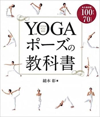 yoga books16 2021年おすすめヨガ本【31選】ヨガインストラクターに人気の必読書はこれ!