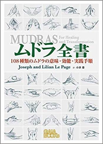 yoga books18 2021年おすすめヨガ本【31選】ヨガインストラクターに人気の必読書はこれ!