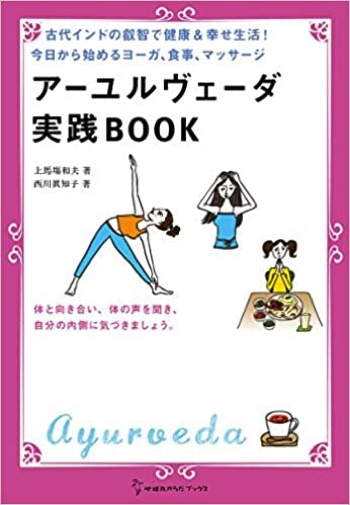 yoga books19 2021年おすすめヨガ本【31選】ヨガインストラクターに人気の必読書はこれ!