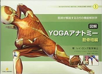 yoga books2 2021年おすすめヨガ本【31選】ヨガインストラクターに人気の必読書はこれ!