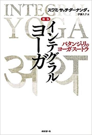 yoga books22 2021年おすすめヨガ本【31選】ヨガインストラクターに人気の必読書はこれ!