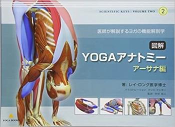 yoga books23 2021年おすすめヨガ本【31選】ヨガインストラクターに人気の必読書はこれ!