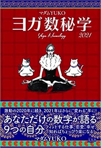 yoga books24 2021年おすすめヨガ本【31選】ヨガインストラクターに人気の必読書はこれ!