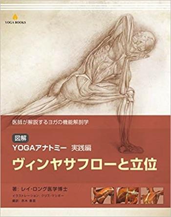 yoga books25 2021年おすすめヨガ本【31選】ヨガインストラクターに人気の必読書はこれ!