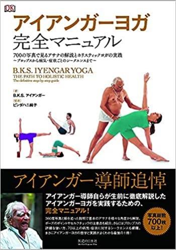 yoga books28 2021年おすすめヨガ本【31選】ヨガインストラクターに人気の必読書はこれ!