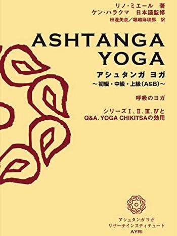 yoga books29 2021年おすすめヨガ本【31選】ヨガインストラクターに人気の必読書はこれ!