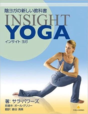 yoga books30 2021年おすすめヨガ本【31選】ヨガインストラクターに人気の必読書はこれ!