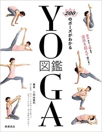 yoga books4 2021年おすすめヨガ本【31選】ヨガインストラクターに人気の必読書はこれ!