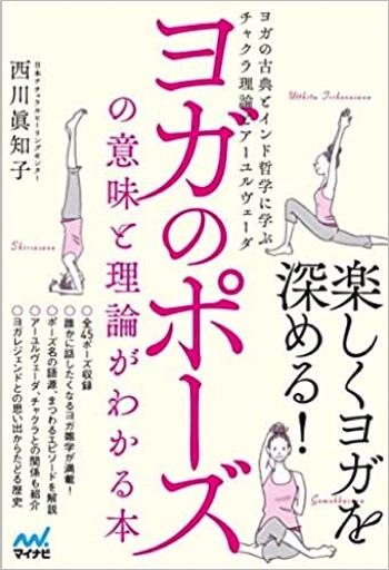 yoga books5 2021年おすすめヨガ本【31選】ヨガインストラクターに人気の必読書はこれ!