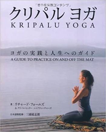 yoga books7 2021年おすすめヨガ本【31選】ヨガインストラクターに人気の必読書はこれ!