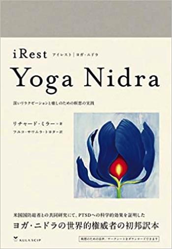 yoga books9 2021年おすすめヨガ本【31選】ヨガインストラクターに人気の必読書はこれ!