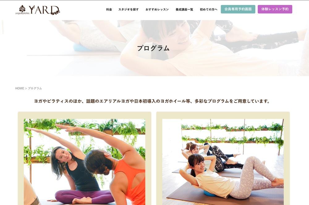 YARD(ヤード)