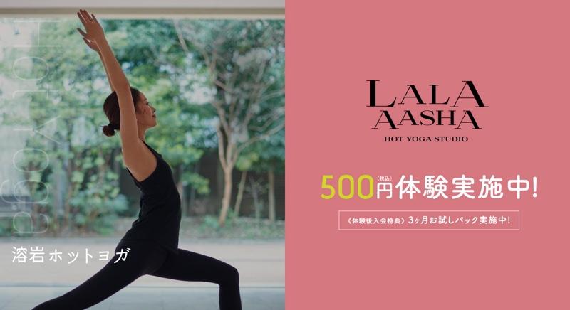 溶岩ホットヨガスタジオ Lala Aasha(ララアーシャ)