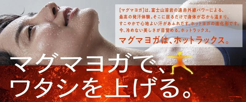 富士山溶岩ヨガスタジオHOTLUX