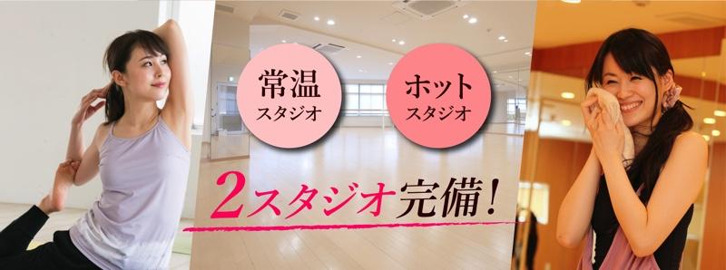 hotyoga studio6 おすすめホットヨガスタジオ30選【2021年版】地域・目的・男性向けなどまとめてご紹介!