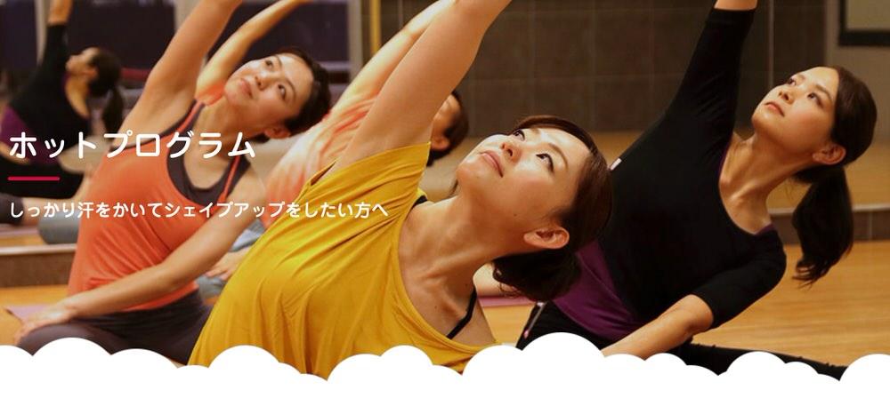 hotyoga おすすめホットヨガスタジオ30選【2021年版】地域・目的・男性向けなどまとめてご紹介!