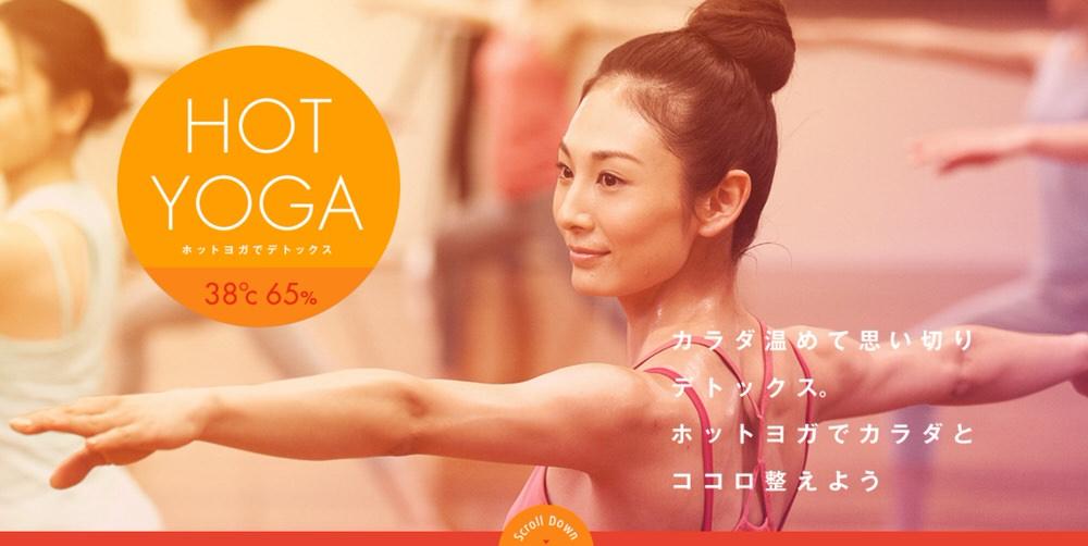 hotyoga2 おすすめホットヨガスタジオ30選【2021年版】地域・目的・男性向けなどまとめてご紹介!
