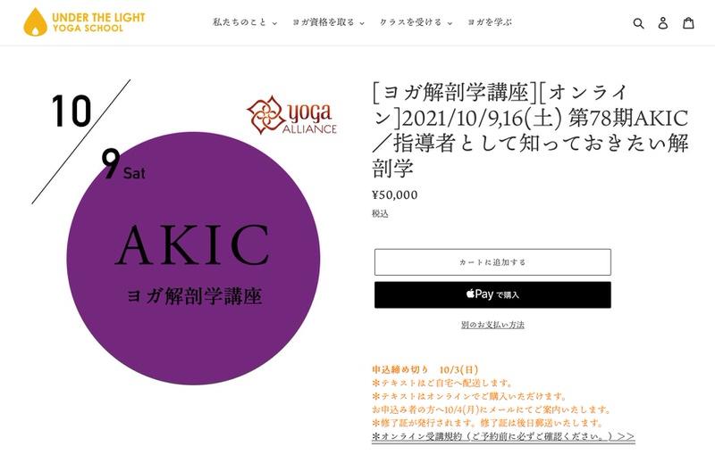AKIC ヨガ解剖学講座