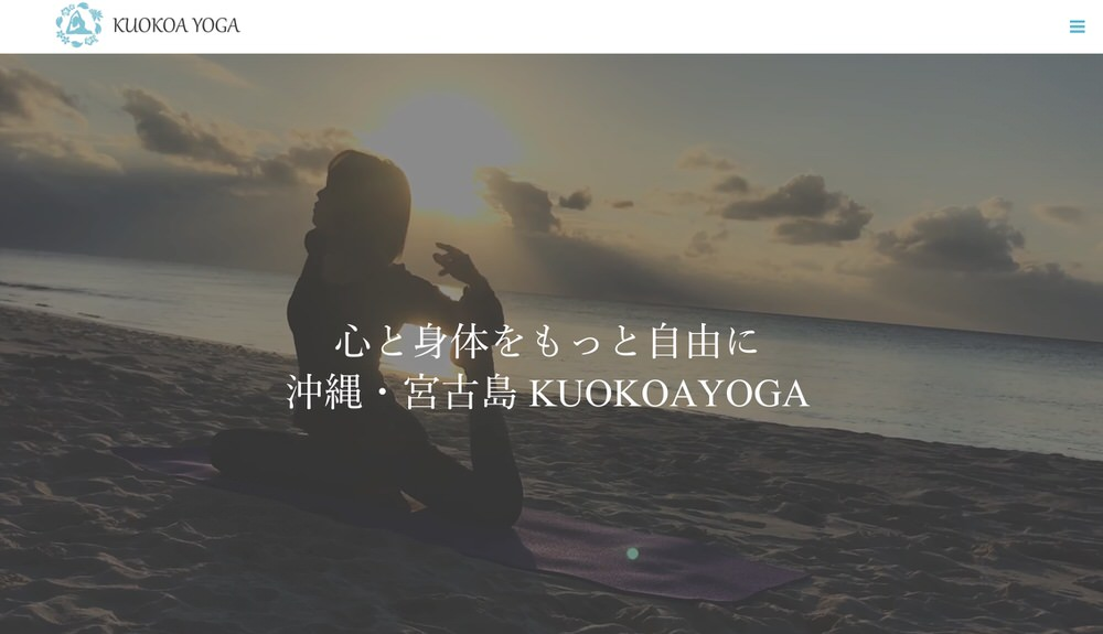 KUOKOAYOGA(宮古島ヨガスタジオ)