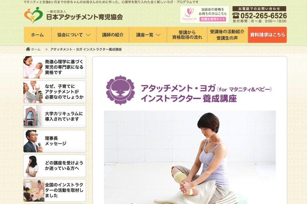 一般社団法人 日本アタッチメント育児協会