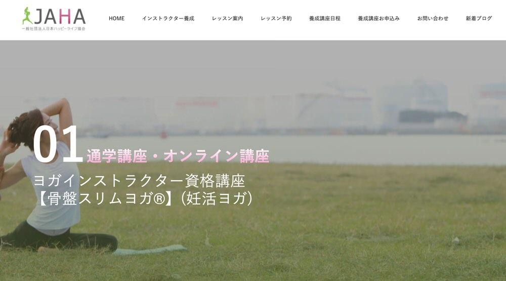 一般社団法人日本ハッピーライフ協会(JAHA)