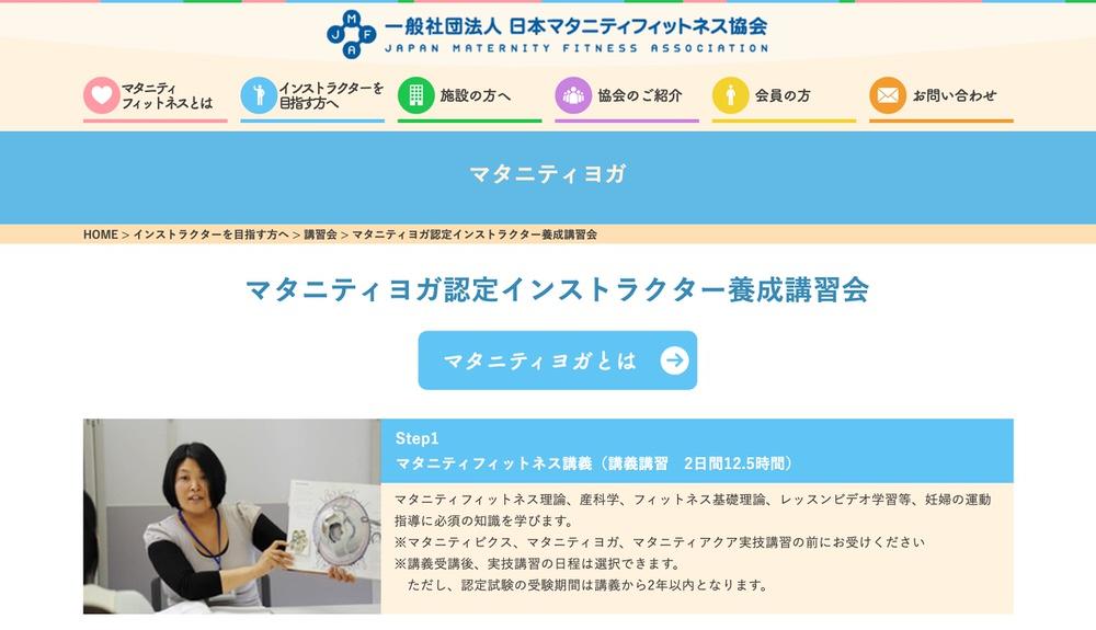 一般社団法人 日本マタニティフィットネス協会(JMFA)