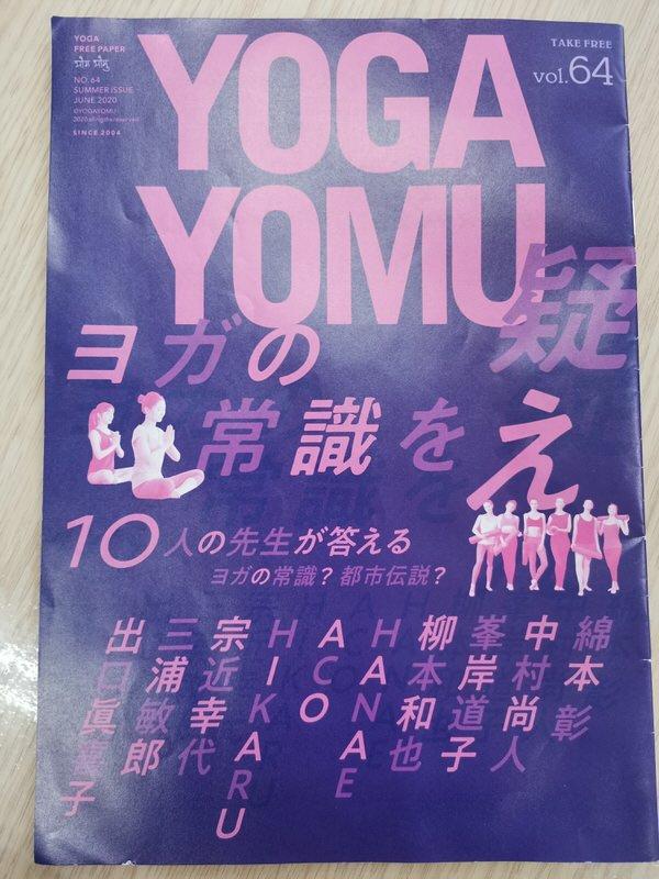 YOGAYOMU掲載