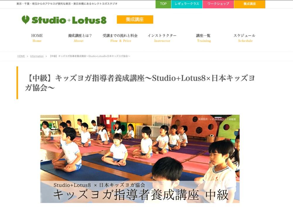 Studio+Lotus8
